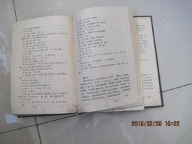 治国方略(原名永嘉先生八面锋,1997年1版1印)