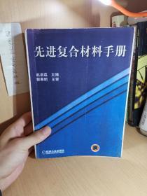 先进复合材料手册