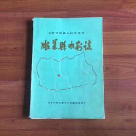 顺义县水利志
