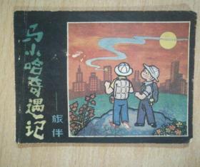马小哈奇遇记 旅伴 连环画84年一版一印