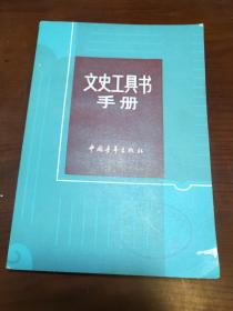 文史工具书手册