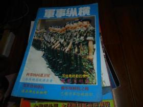 军事纵横 花城出版社