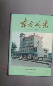东方风采 中国少林东方武术馆建馆十周年纪念诗文集