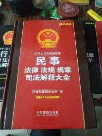 中华人民共和国常用民事法律法规规章司法解释大全(2015年版)