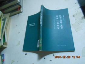 民族自治地方政府依法行政研究:以云南民族自治地方为例