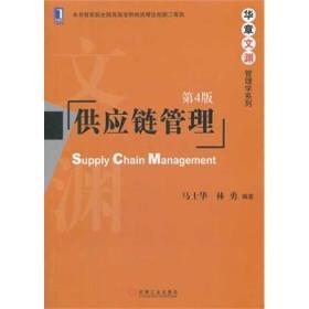 供应链管理(第4版)马士华