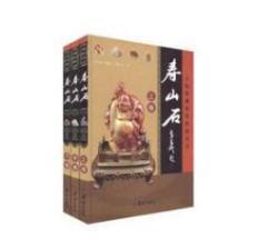 中国古玩收藏投资指南--寿山石 16开3卷 1B04c