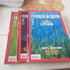 中国国家地理2013(8.9.12)三本合售