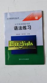 大学英语四级考试   语法练习