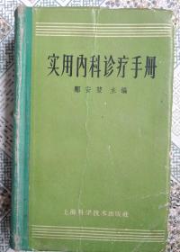 实用内科诊疗手册(吴振成 签名)