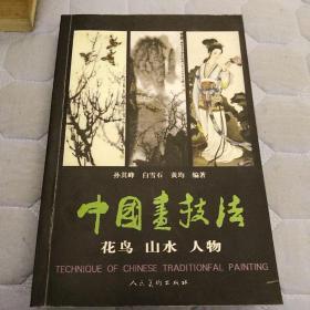 中国画技法(花鸟山水人物)