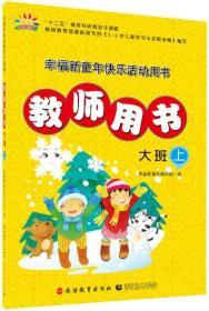 幸福新童年快乐活动用书:教师用书(大班上)