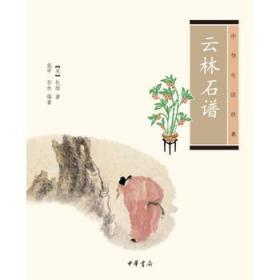 云林石谱(中华生活经典)