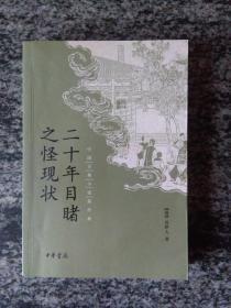 中国古典小说最经典 二十年目睹之怪现状