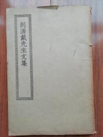 剡源戴先生文集    (民国版)