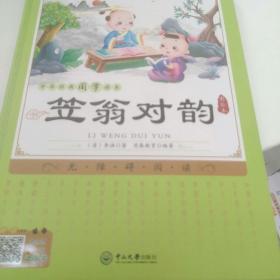 中华经典国学读本:笠翁对韵