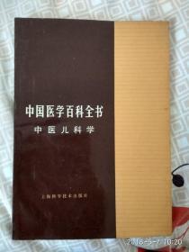 中国医学百科全书,中医儿科学(A31箱)