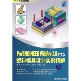 VIP-Pro/Engineer Wildfire 3.0塑料模具设计实例精解(中文版)(配光盘)
