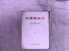 共产党宣言 人民出版社1953.3北京四版 馆藏书