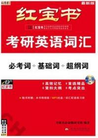 红宝书·考研英语词汇  考研英语命题研究组