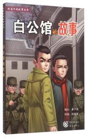 白公馆的故事 梁子高 祖能军 绘 重庆出版社 9787229098353