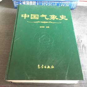 中国气象史