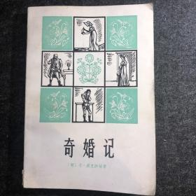 《奇婚记》卡·米克拉特 上海译文出版社 1981年2月第新1版第1印