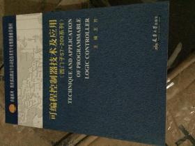 可编程控制器技术及应用(西门子S7-200系列)/卓越系列·教育部高职高专自动化技术类专业教指委推荐教材