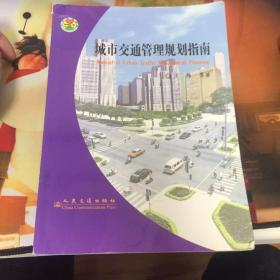 城市交通管理规划指南