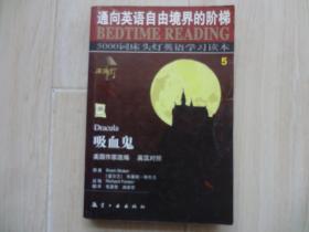 5000词床头灯英语学习读本5:吸血鬼(英汉对照) 【书内有硬折、书内有笔道】