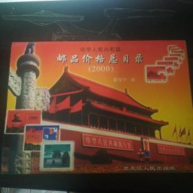 中华人民共和国邮品价格总目录2000