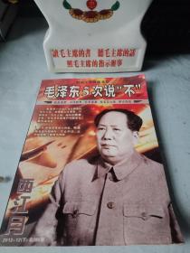 《西江月_毛泽东五次说不》2012年12月