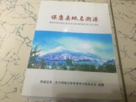 保康县地名溯源