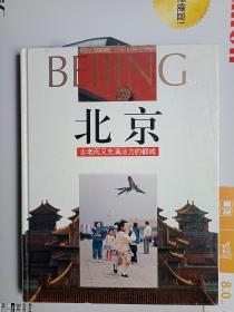 北京古老而又充满活力的都城