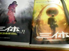 中国科幻基石丛书:三体+黑暗森林+死神永生(全套三本合售)