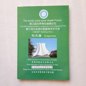 第三届世界脊柱健康论坛(第十四次全国中医整脊学术大会论文集)