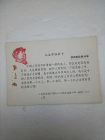 毛主席语录卡一套10张(每张有毛像印章)