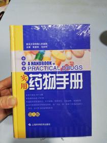 实用药物手册(第6版)