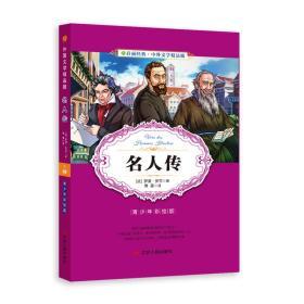 中外文学精品廊外国文学精品廊名人传 罗曼·罗兰 江苏人民出版社