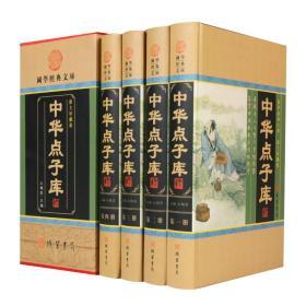 正版 中华点子库谚语歇后语大全书 对联成语 典故中华典故成语大全