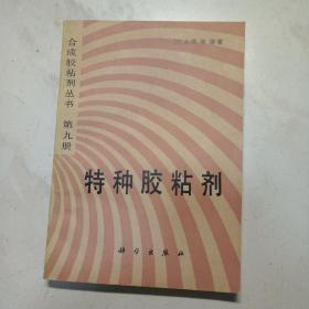 特种胶粘剂(合成胶粘剂丛书  第九册)