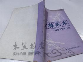 少林武术-擒拿与脱打,火棍 高德江 黑龙江科学技术出版社 1983年12月 32开平装