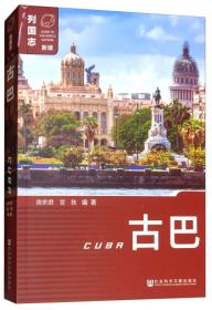 古巴(第二版)