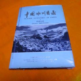 中国冰川目录【1】-祁连山区