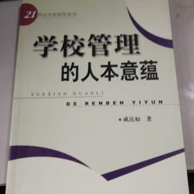 学校管理的人本意蕴——21世纪学校领导丛书