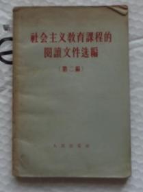 社会主义教育课程的阅读文件选编-第二编