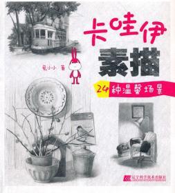 卡哇伊素描24种温馨场景 正版 兔小小 9787538184747
