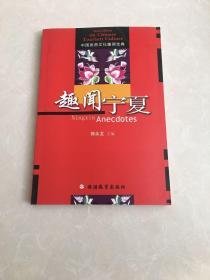 中国旅游文化趣闻宝典:趣闻宁夏