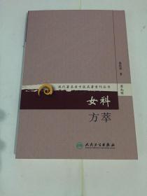 现代著名老中医名著重刊丛书(第九辑)·女科方萃