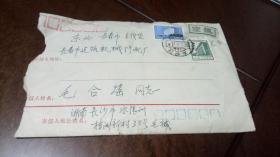 1978年航空实寄封(有8分和2分邮票)都内有家信